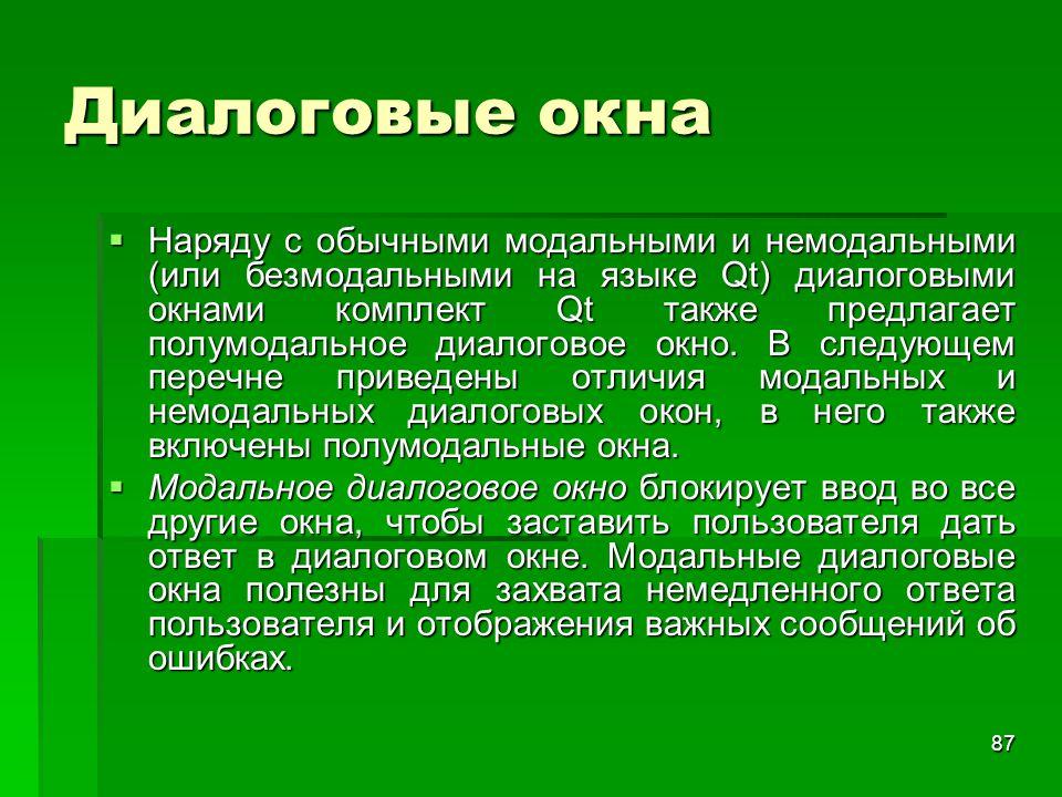 87 Диалоговые окна  Наряду с обычными модальными и немодальными (или безмодальными на языке Qt) диалоговыми окнами комплект Qt также предлагает полум
