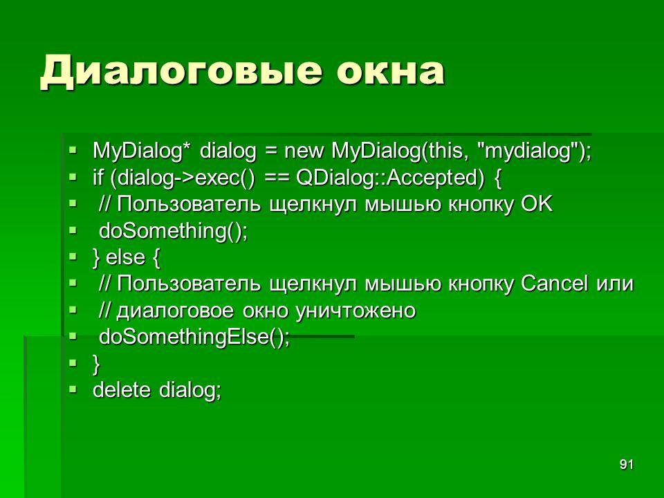 91 Диалоговые окна  MyDialog* dialog = new MyDialog(this,
