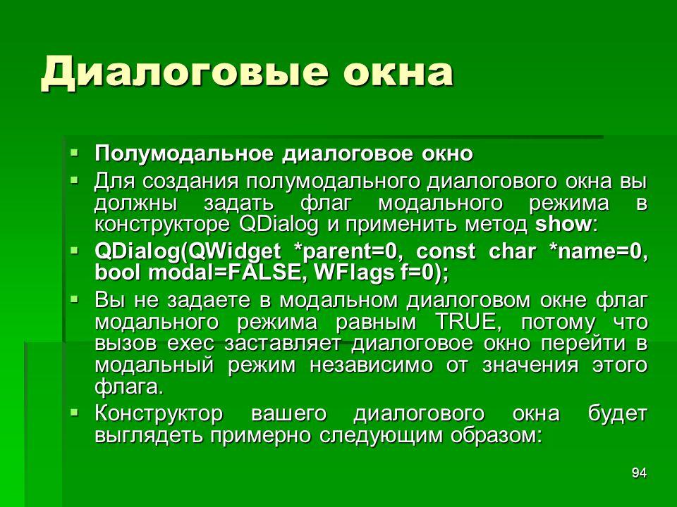 94 Диалоговые окна  Полумодальное диалоговое окно  Для создания полумодального диалогового окна вы должны задать флаг модального режима в конструкто