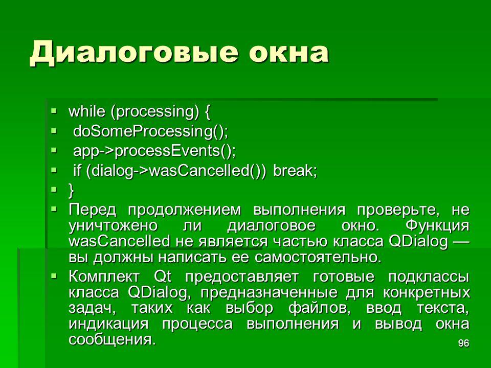 96 Диалоговые окна  while (processing) {  doSomeProcessing();  app->processEvents();  if (dialog->wasCancelled()) break;  }  Перед продолжением