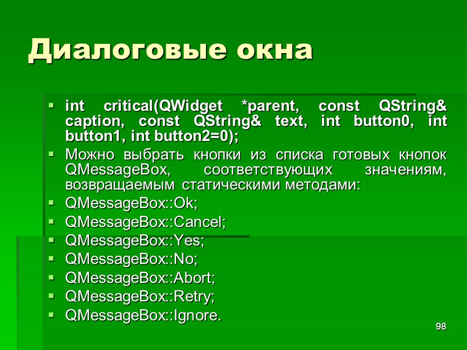 98 Диалоговые окна  int critical(QWidget *parent, const QString& caption, const QString& text, int button0, int button1, int button2=0);  Можно выбр