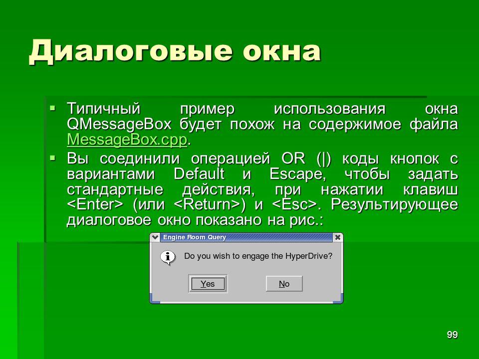 99 Диалоговые окна  Типичный пример использования окна QMessageBox будет похож на содержимое файла MessageBox.cpp. MessageBox.cpp  Вы соединили опер
