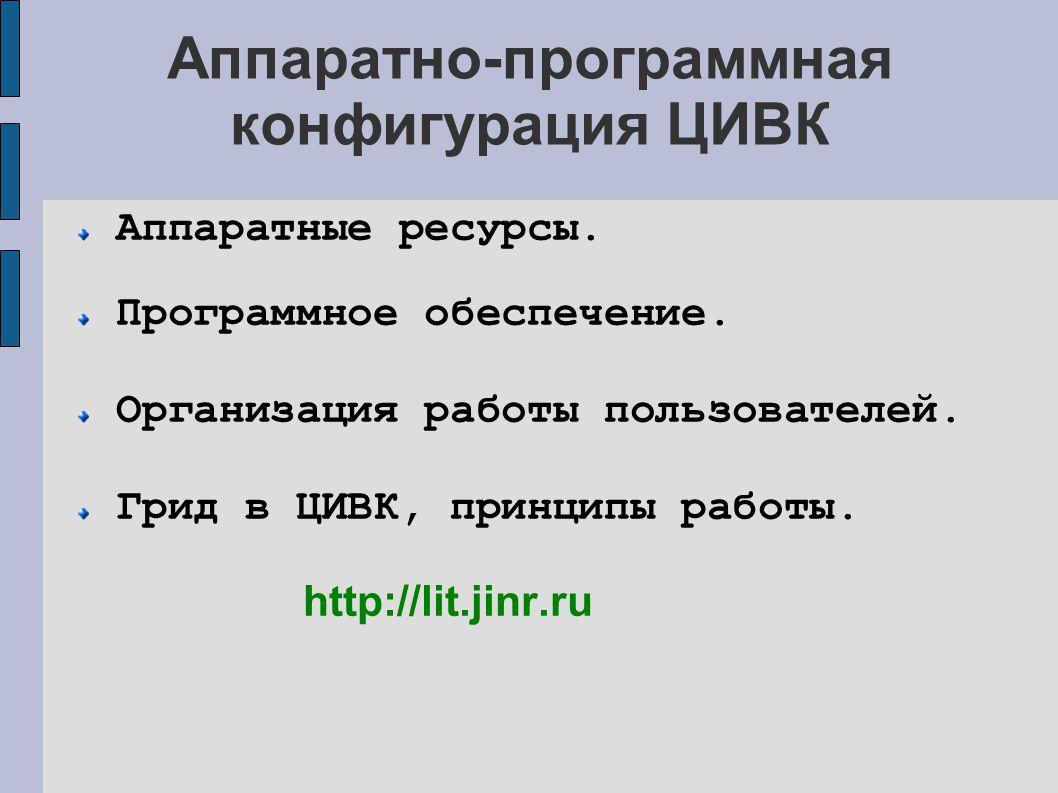 Аппаратно-программная конфигурация ЦИВК Аппаратные ресурсы.