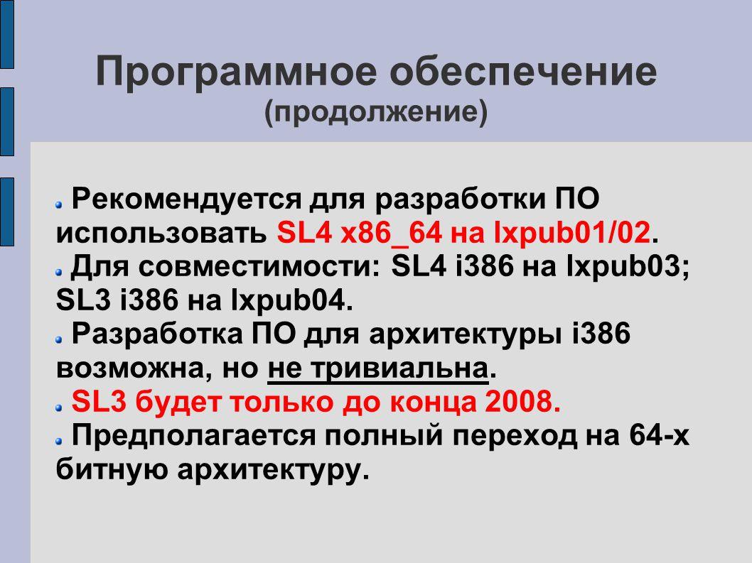 Программное обеспечение (продолжение) Рекомендуется для разработки ПО использовать SL4 x86_64 на lxpub01/02.