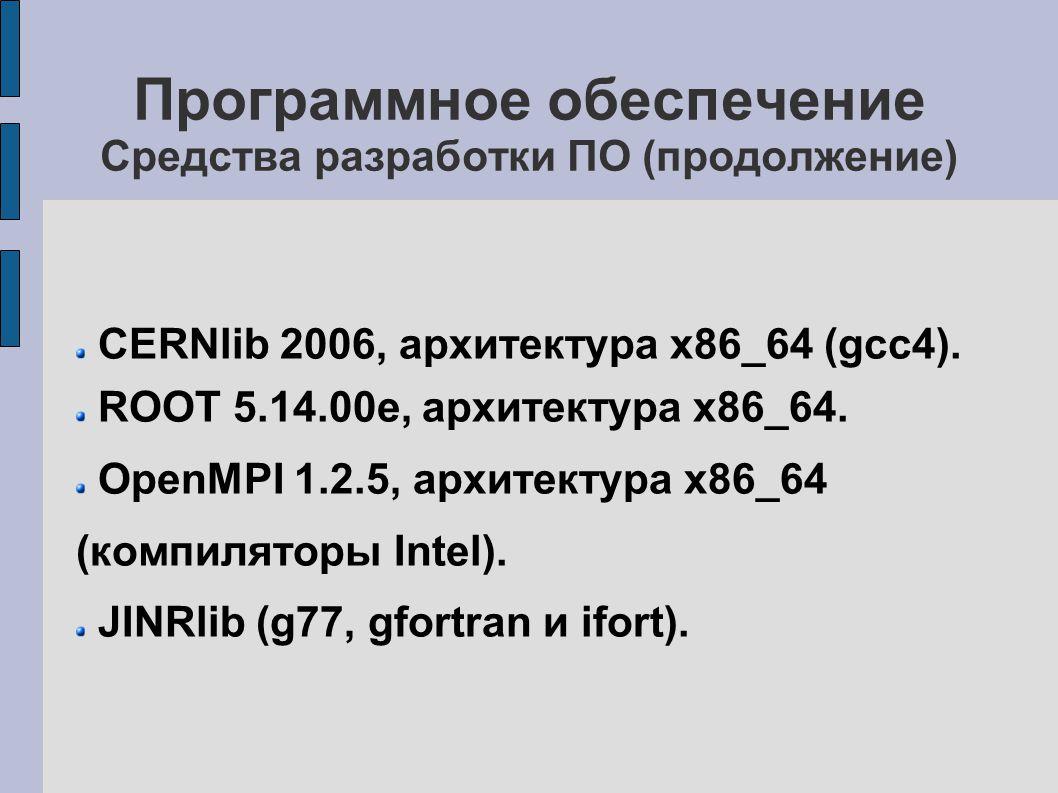 Программное обеспечение Средства разработки ПО (продолжение) CERNlib 2006, архитектура x86_64 (gcc4).