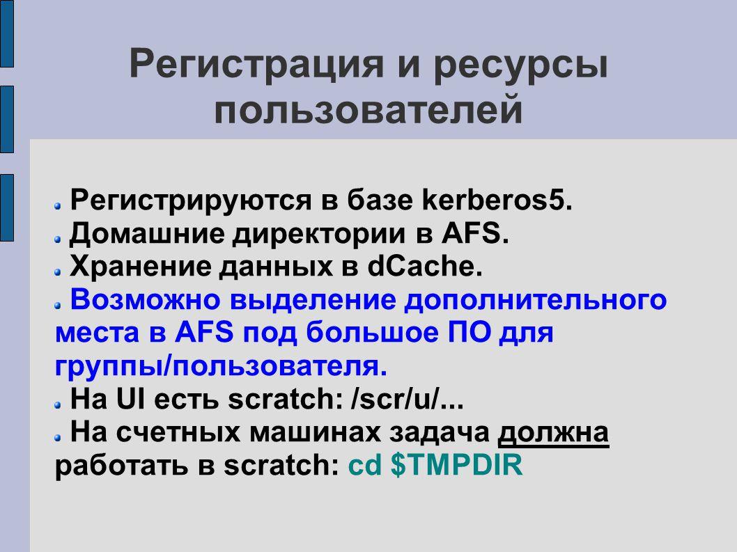 Регистрация и ресурсы пользователей Регистрируются в базе kerberos5.