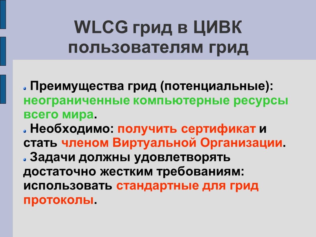 WLCG грид в ЦИВК пользователям грид Преимущества грид (потенциальные): неограниченные компьютерные ресурсы всего мира.