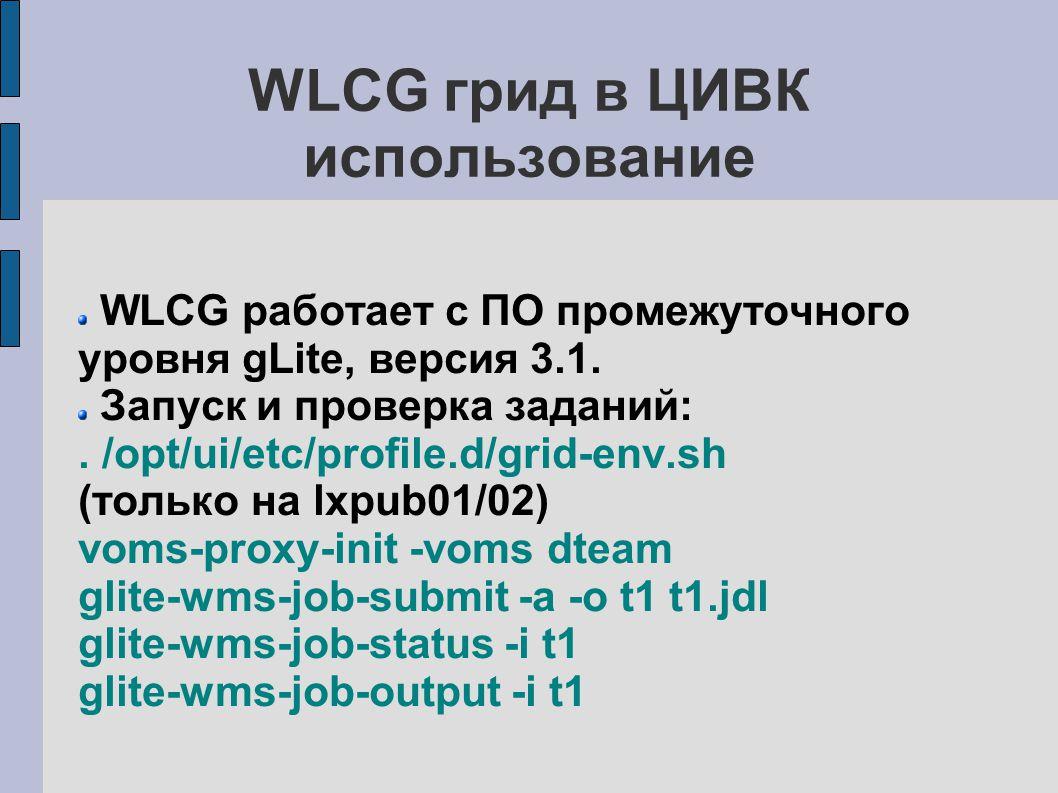 WLCG грид в ЦИВК использование WLCG работает c ПО промежуточного уровня gLite, версия 3.1.