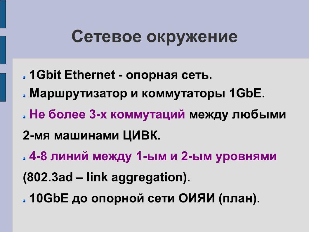 Сетевое окружение 1Gbit Ethernet - опорная сеть. Маршрутизатор и коммутаторы 1GbE.