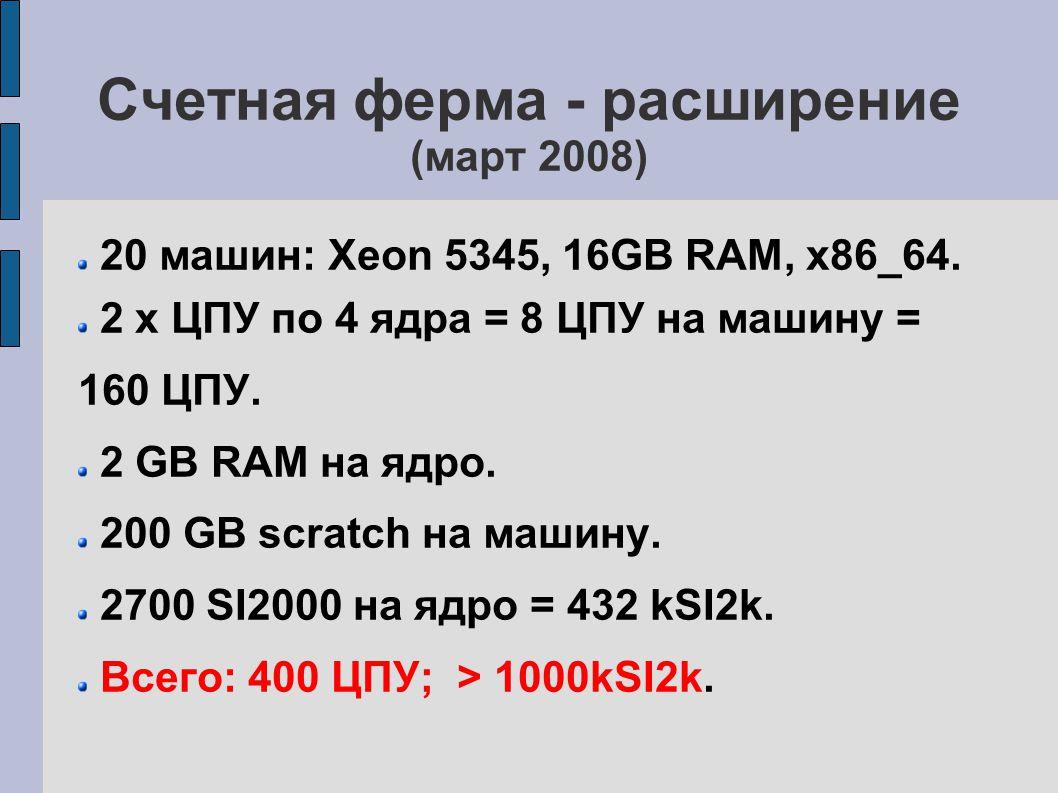 Счетная ферма - расширение (март 2008) 20 машин: Xeon 5345, 16GB RAM, x86_64.