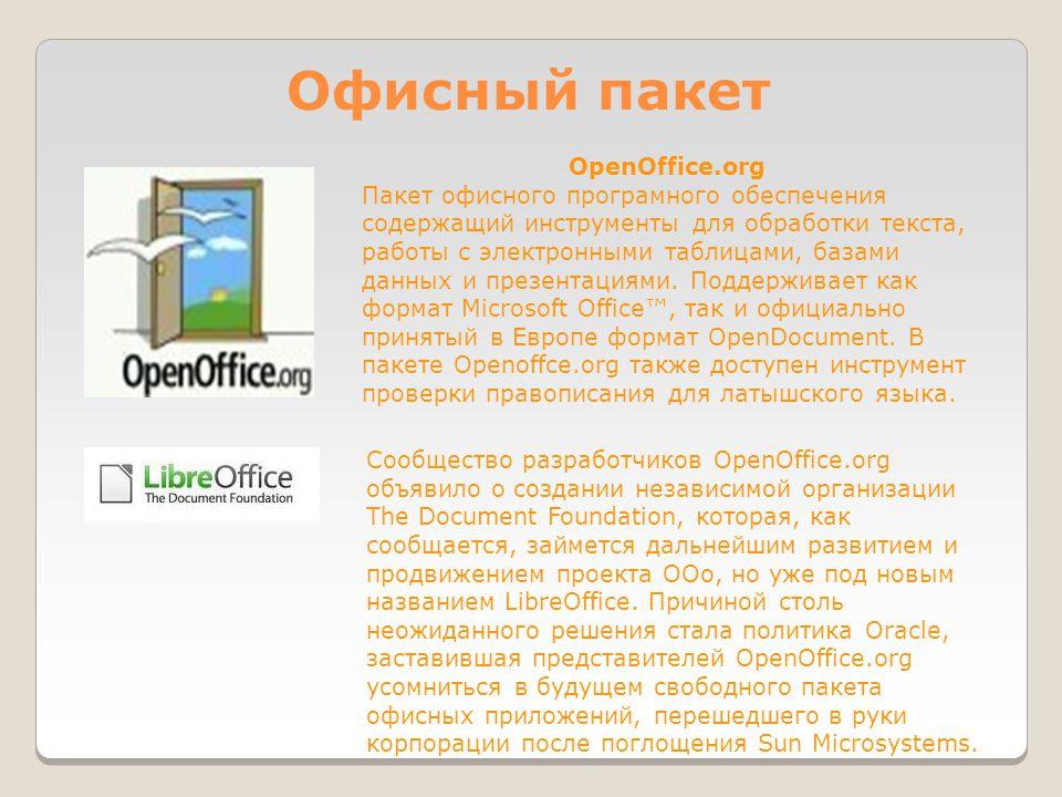 Офисный пакет Сообщество разработчиков OpenOffice.org объявило о создании независимой организации The Document Foundation, которая, как сообщается, займется дальнейшим развитием и продвижением проекта OOo, но уже под новым названием LibreOffice.