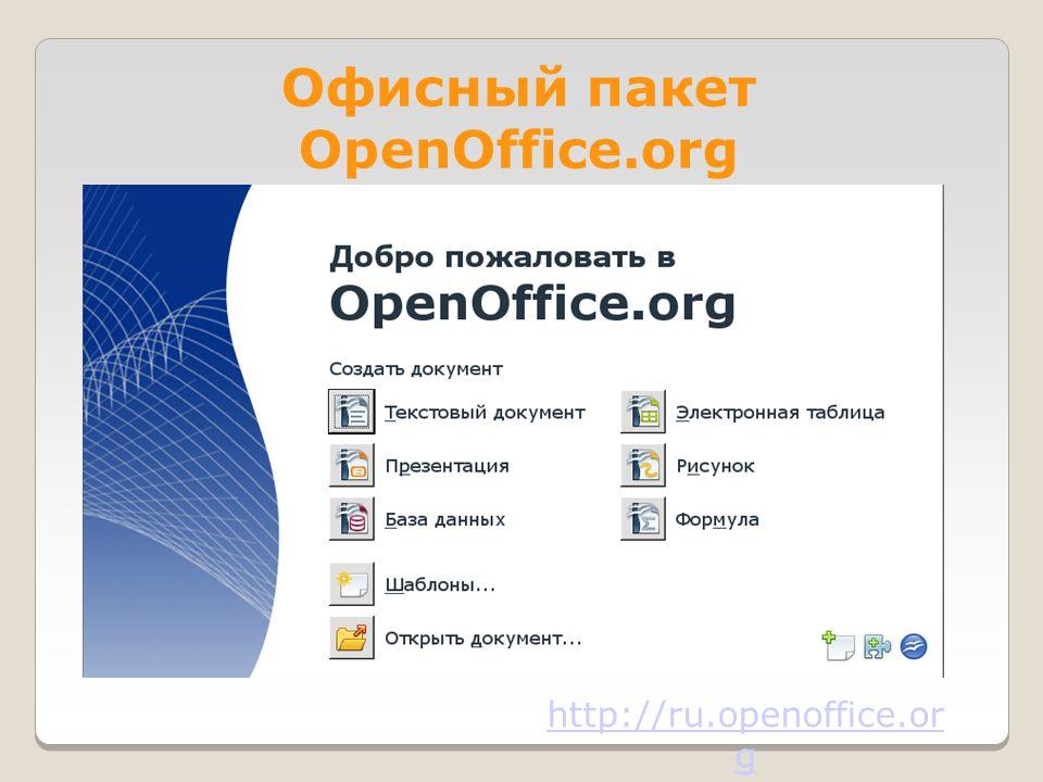 Офисный пакет OpenOffice.org http://ru.openoffice.or g