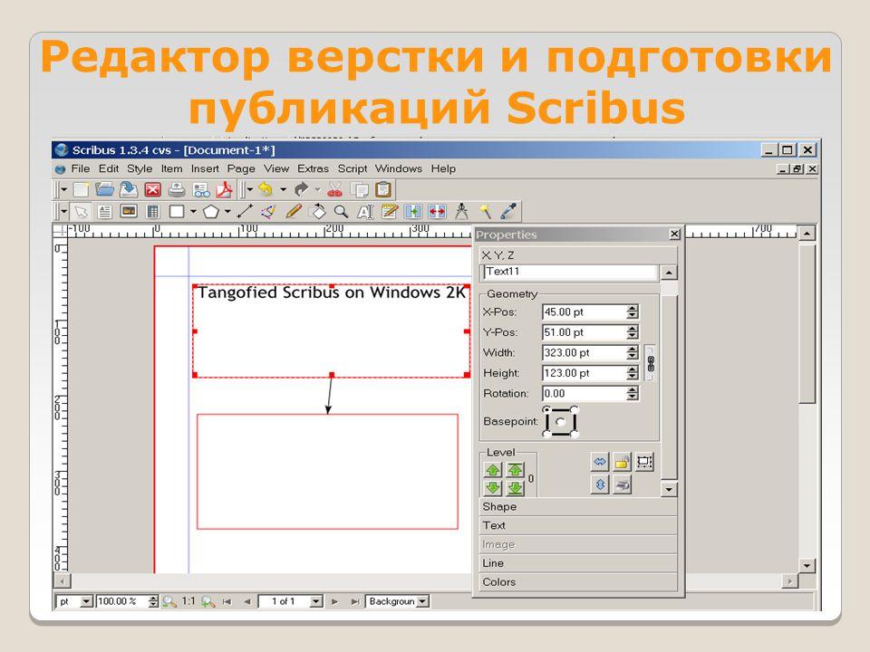 Редактор верстки и подготовки публикаций Scribus