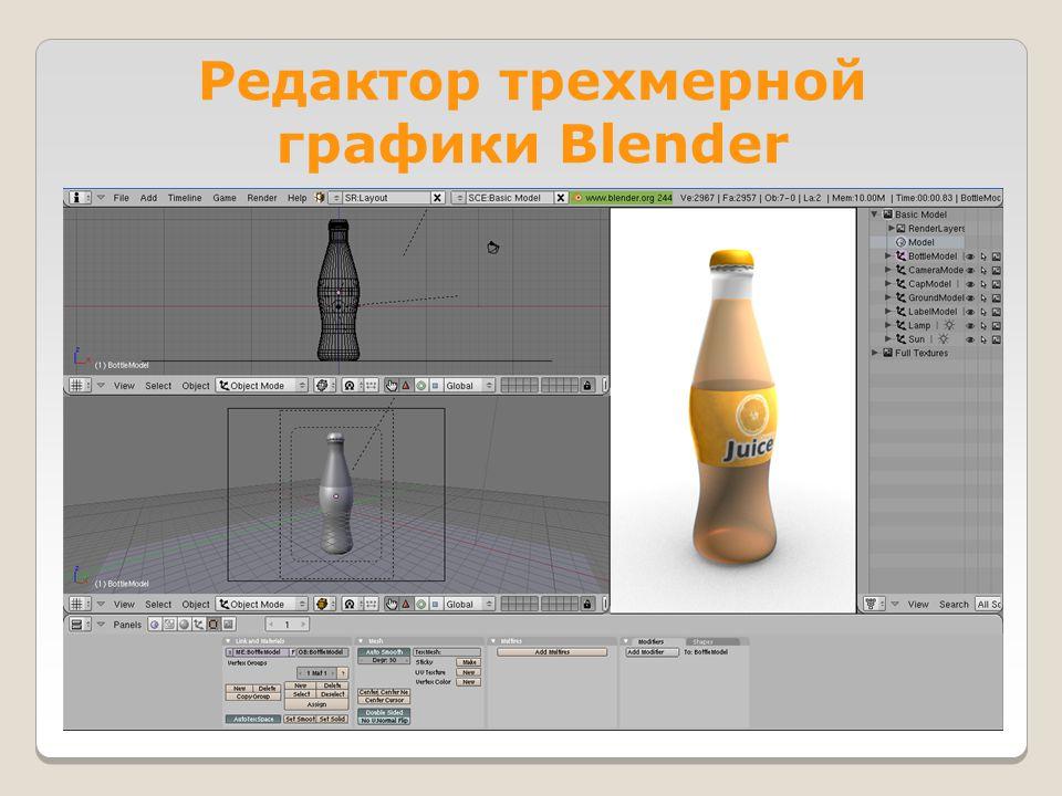 Редактор трехмерной графики Blender