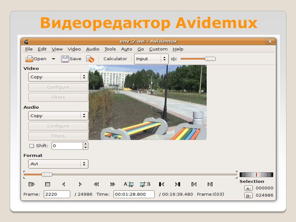 Видеоредактор Avidemux
