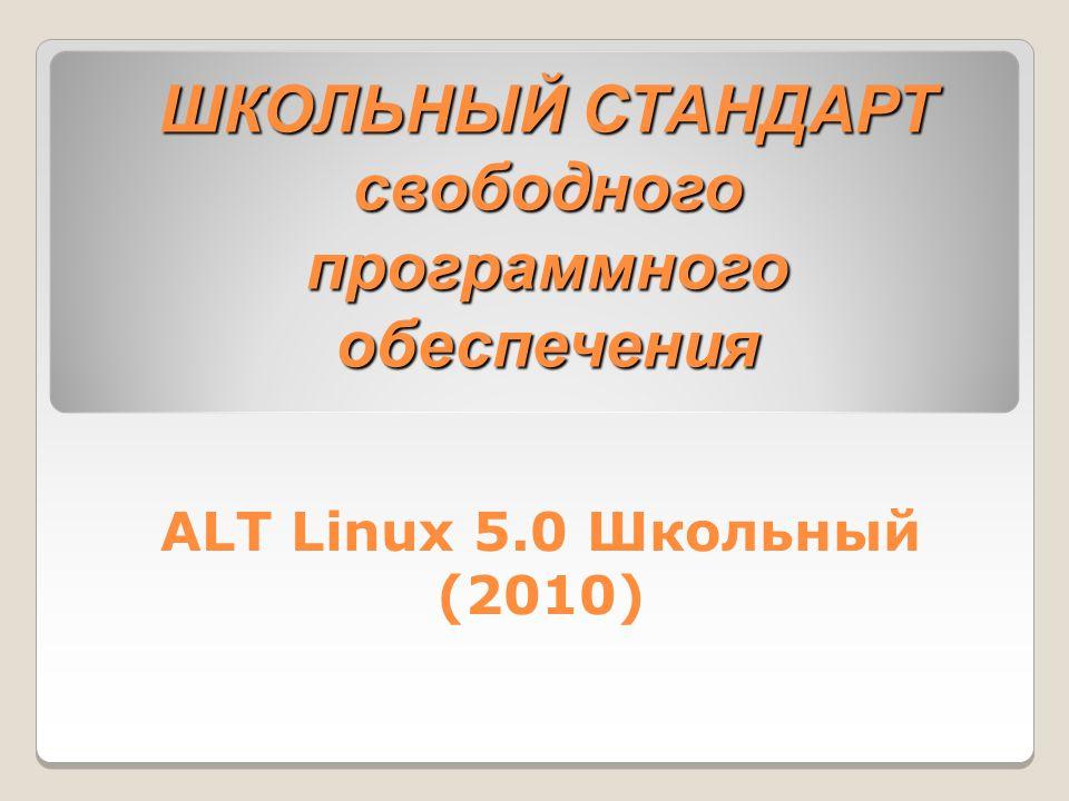 ШКОЛЬНЫЙ СТАНДАРТ свободного программного обеспечения ALT Linux 5.0 Школьный (2010)