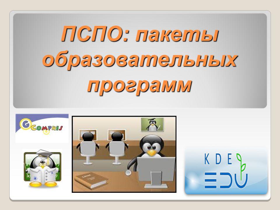 ПСПО: пакеты образовательных программ
