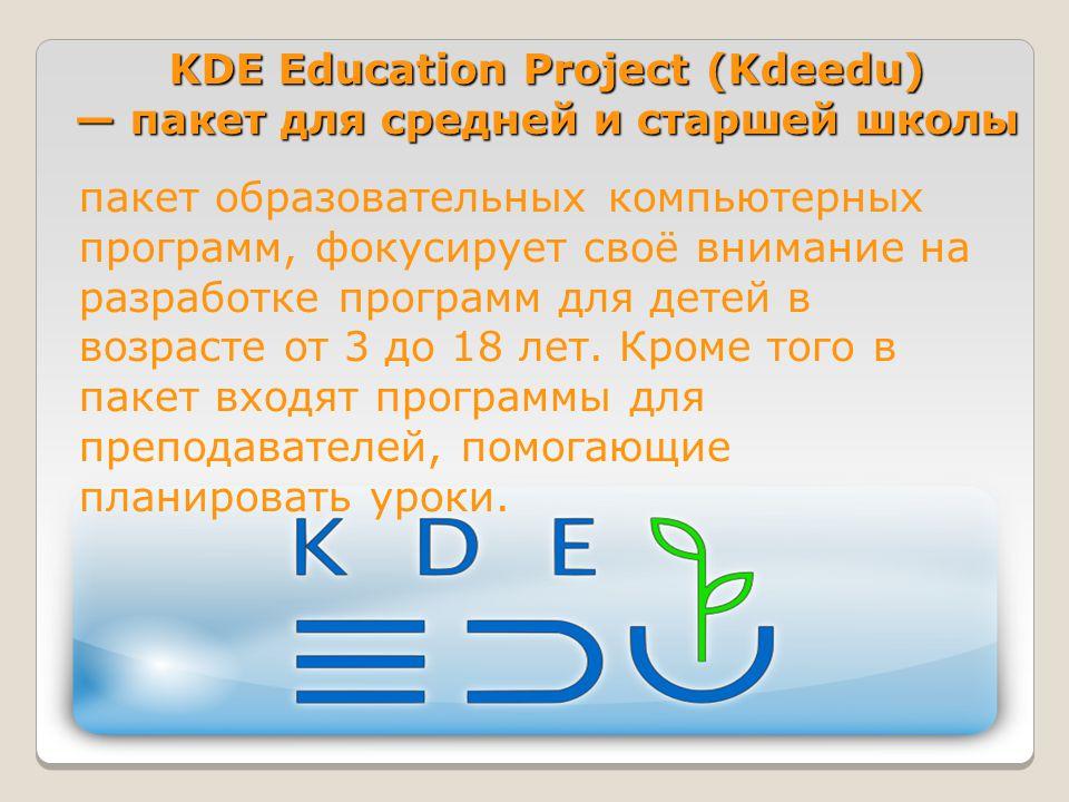 KDE Education Project (Kdeedu) — пакет для средней и старшей школы пакет образовательных компьютерных программ, фокусирует своё внимание на разработке программ для детей в возрасте от 3 до 18 лет.