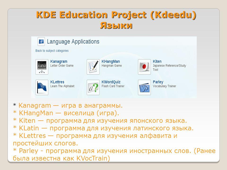 KDE Education Project (Kdeedu) Языки * Kanagram — игра в анаграммы.