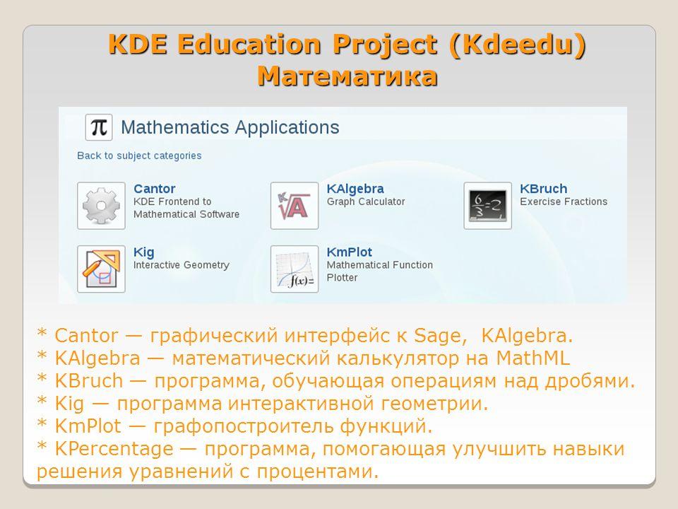 KDE Education Project (Kdeedu) Математика * Cantor — графический интерфейс к Sage, KAlgebra.