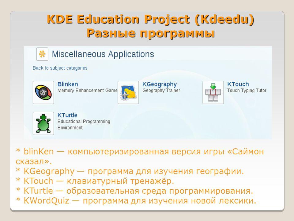 KDE Education Project (Kdeedu) Разные программы * blinKen — компьютеризированная версия игры «Саймон сказал».