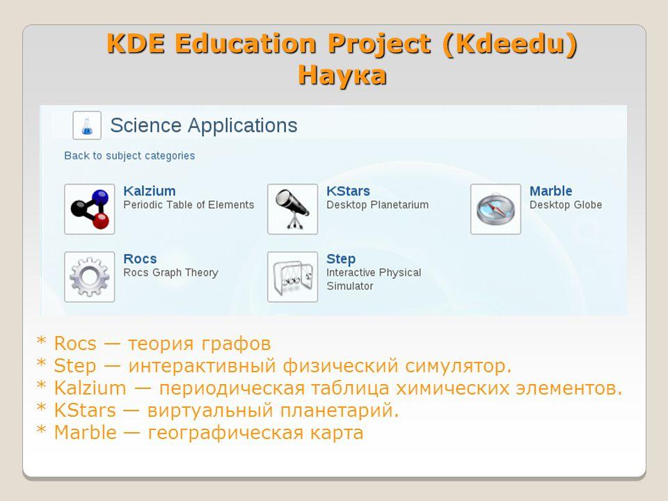 KDE Education Project (Kdeedu) Наука * Rocs — теория графов * Step — интерактивный физический симулятор.