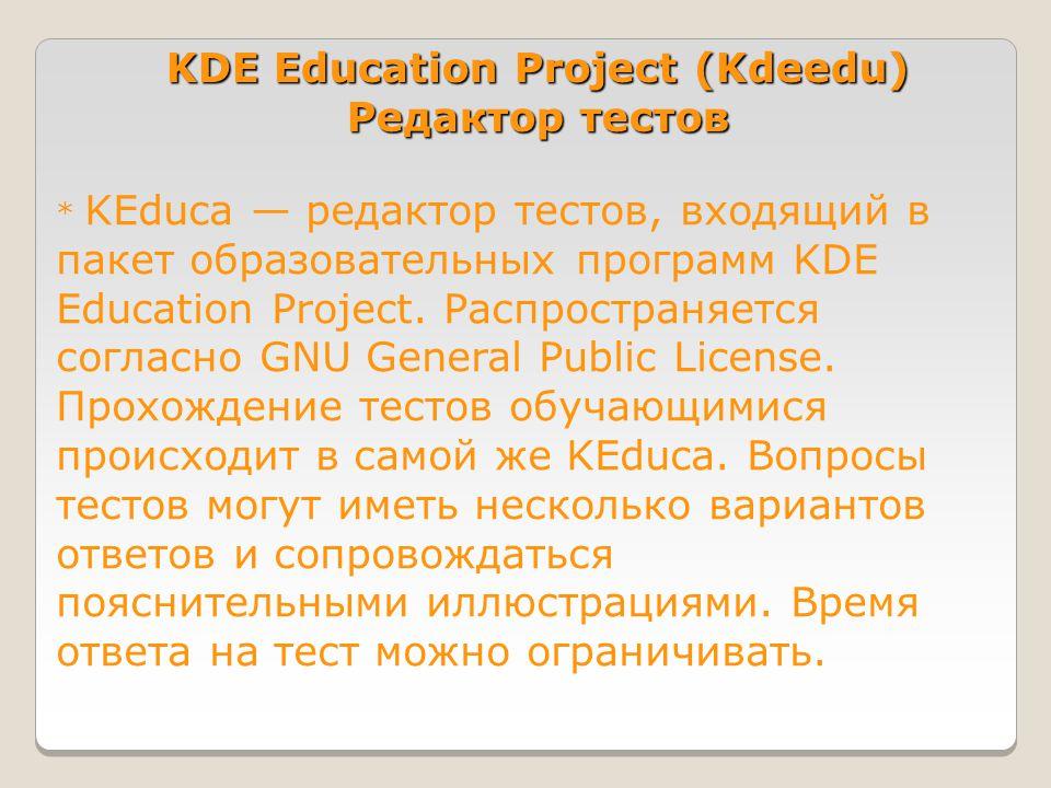 KDE Education Project (Kdeedu) Редактор тестов * KEduca — редактор тестов, входящий в пакет образовательных программ KDE Education Project.