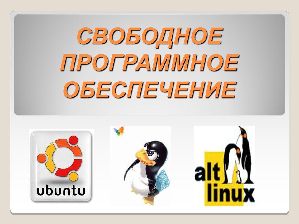 Свободное программное обеспечение - разновидность программ для ЭВМ, лицензионный договор (свободная лицензия) на право использования которых, предоставляет следующие права: 1.