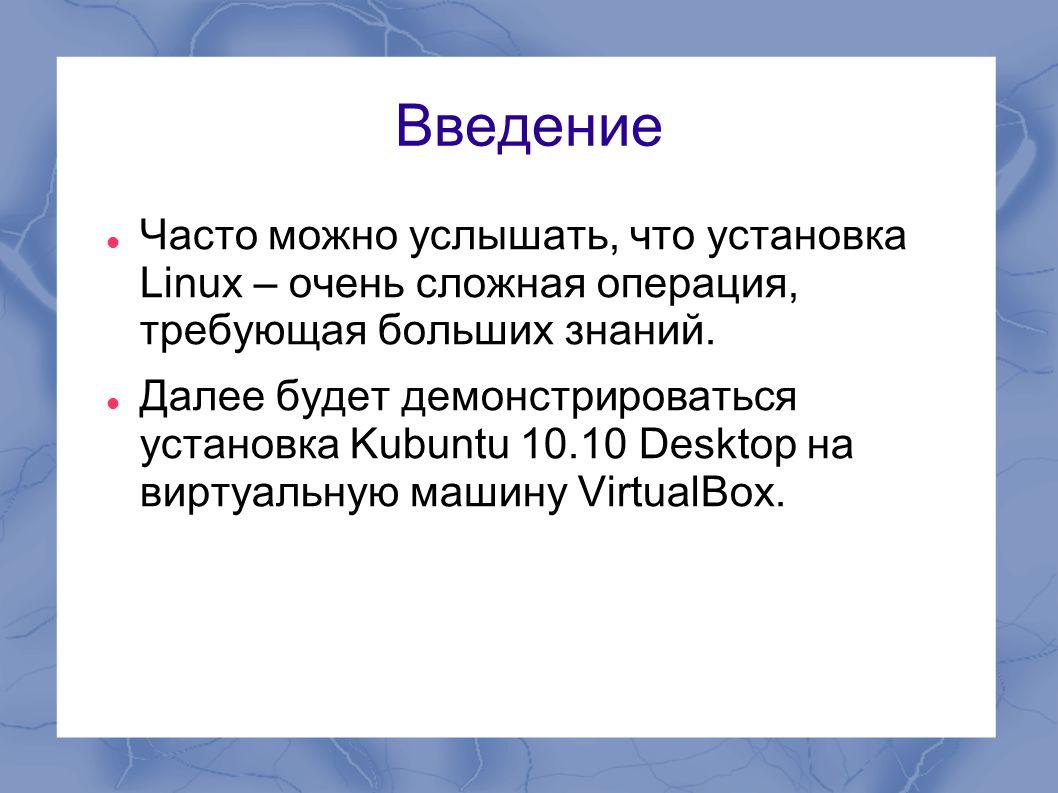 Введение  Часто можно услышать, что установка Linux – очень сложная операция, требующая больших знаний.  Далее будет демонстрироваться установка Kub