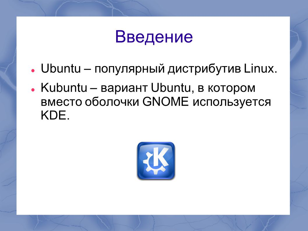 Заключение  Презентация создана в OpenOffice под Linux, сохранена в формате ppt (PowerPoint) и успешно открывается как Microsoft Office под Windows, так и OpenOffice под обоими системами.