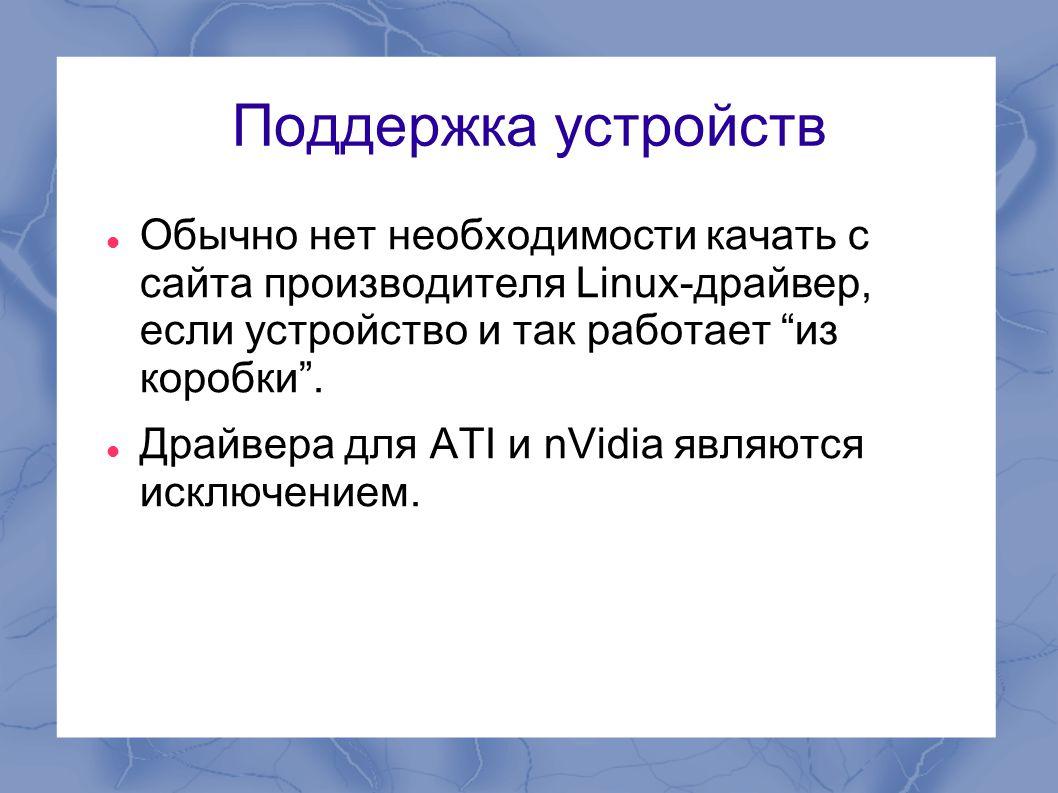 """Поддержка устройств  Обычно нет необходимости качать с сайта производителя Linux-драйвер, если устройство и так работает """"из коробки"""".  Драйвера для"""