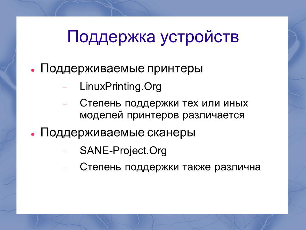 Поддержка устройств  Поддерживаемые принтеры  LinuxPrinting.Org  Степень поддержки тех или иных моделей принтеров различается  Поддерживаемые скан