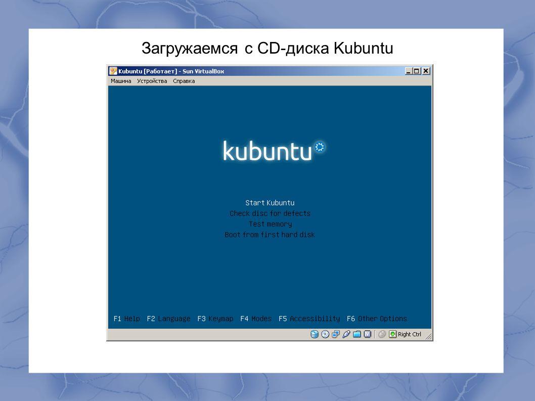 Загружаемся с CD-диска Kubuntu