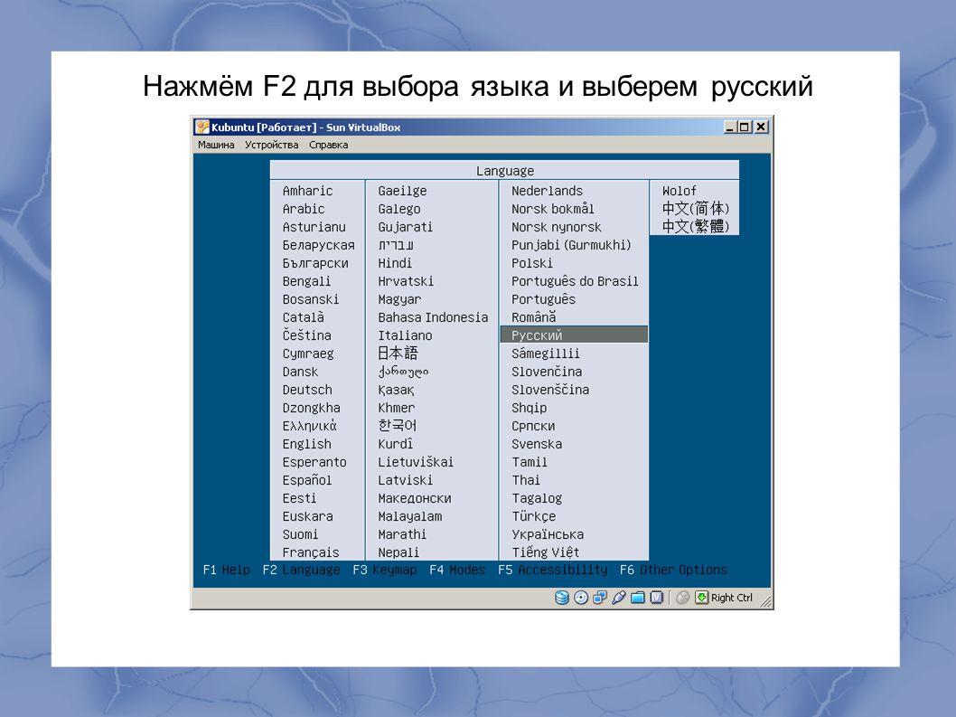 В русском меню выберем первый пункт