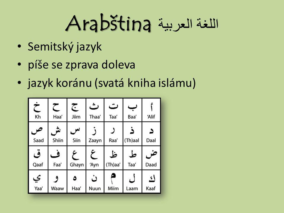 Arabština اللغة العربية • Semitský jazyk • píše se zprava doleva • jazyk koránu (svatá kniha islámu)