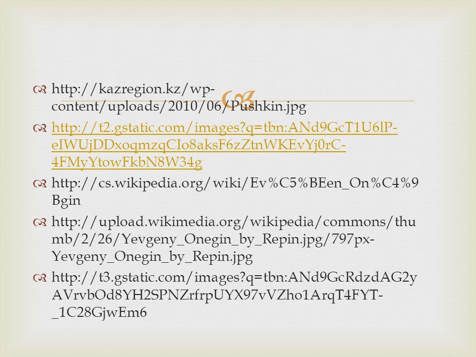   http://kazregion.kz/wp- content/uploads/2010/06/Pushkin.jpg  http://t2.gstatic.com/images?q=tbn:ANd9GcT1U6lP- eIWUjDDxoqmzqCIo8aksF6zZtnWKEvYj0rC