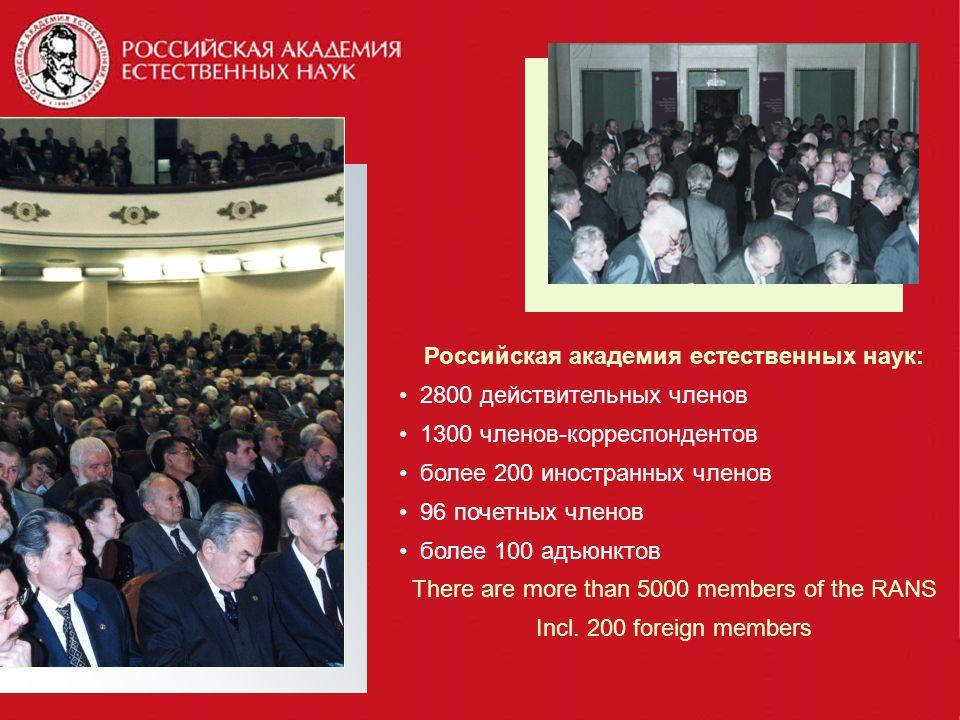 Российская академия естественных наук: • 2800 действительных членов • 1300 членов-корреспондентов • более 200 иностранных членов • 96 почетных членов