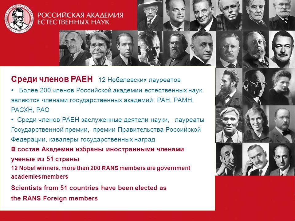 Среди членов РАЕН 12 Нобелевских лауреатов • Более 200 членов Российской академии естественных наук являются членами государственных академий: РАН, РА