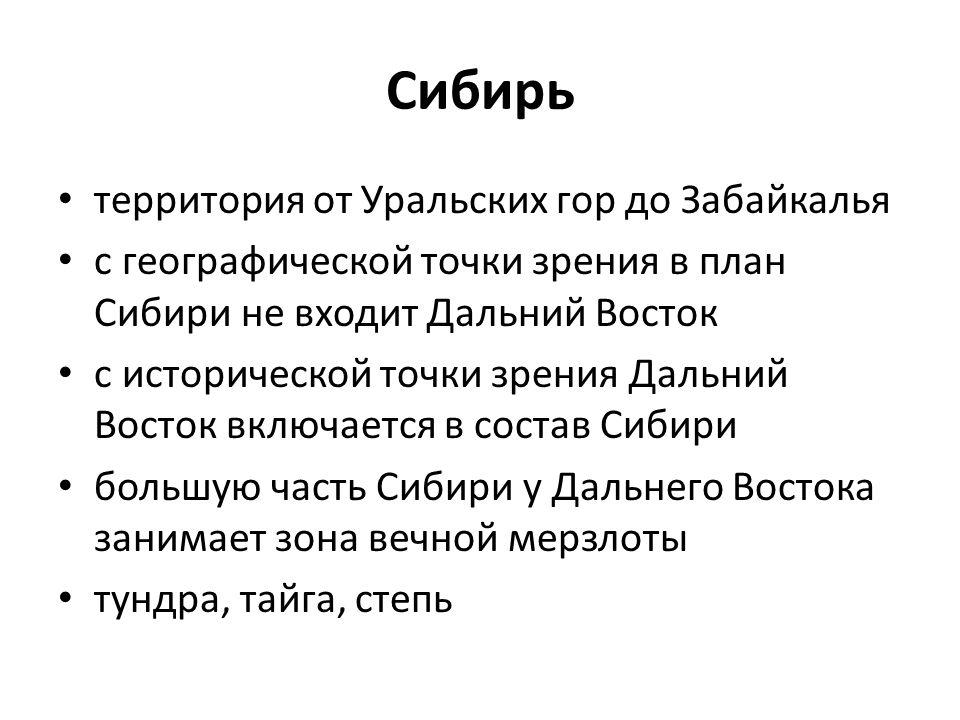 Сибирь • территория от Уральских гор до Забайкалья • с географической точки зрения в план Сибири не входит Дальний Восток • с исторической точки зрени