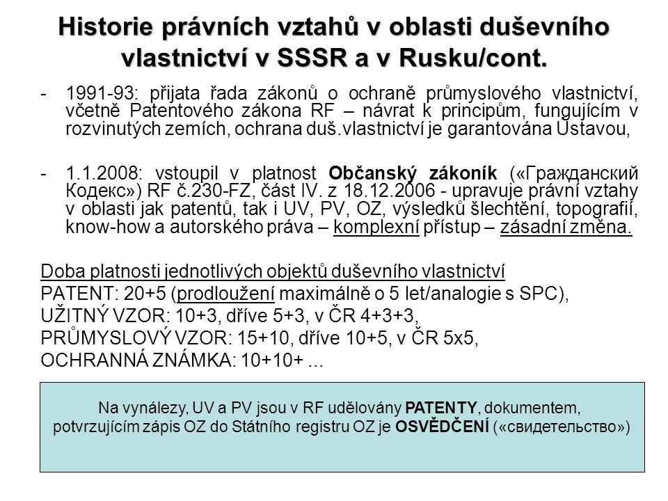 Historie právních vztahů v oblasti duševního vlastnictví v SSSR a v Rusku/cont. -1991-93: přijata řada zákonů o ochraně průmyslového vlastnictví, včet