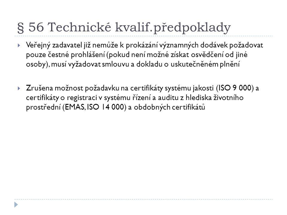 § 56 Technické kvalif.předpoklady  Veřejný zadavatel již nemůže k prokázání významných dodávek požadovat pouze čestné prohlášení (pokud není možné zí