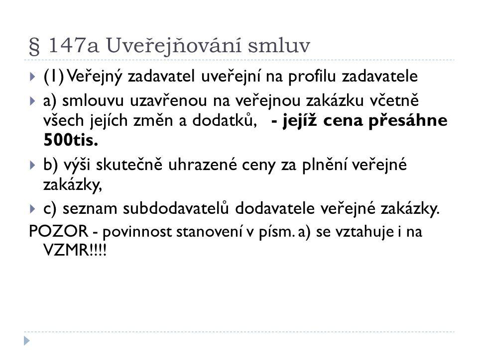 § 147a Uveřejňování smluv  (1) Veřejný zadavatel uveřejní na profilu zadavatele  a) smlouvu uzavřenou na veřejnou zakázku včetně všech jejích změn a