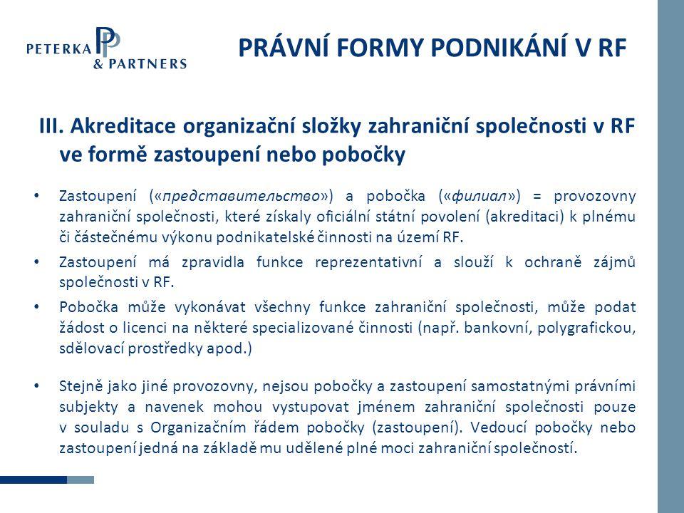 PRÁVNÍ FORMY PODNIKÁNÍ V RF III. Akreditace organizační složky zahraniční společnosti v RF ve formě zastoupení nebo pobočky • Zastoupení («представите