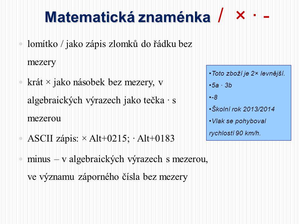 Matematická znaménka Matematická znaménka / × · -  lomítko / jako zápis zlomků do řádku bez mezery  krát × jako násobek bez mezery, v algebraických