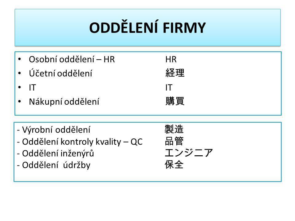 • Osobní oddělení – HRHR • Účetní oddělení 経理 • ITIT • Nákupní oddělení 購買 ODDĚLENÍ FIRMY - Výrobní oddělení 製造 - Oddělení kontroly kvality – QC 品管 -