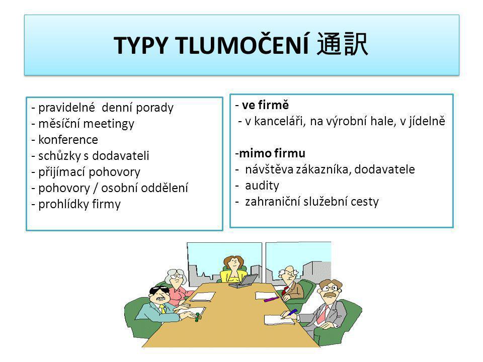 TYPY TLUMOČENÍ 通訳 - pravidelné denní porady - měsíční meetingy - konference - schůzky s dodavateli - přijímací pohovory - pohovory / osobní oddělení -