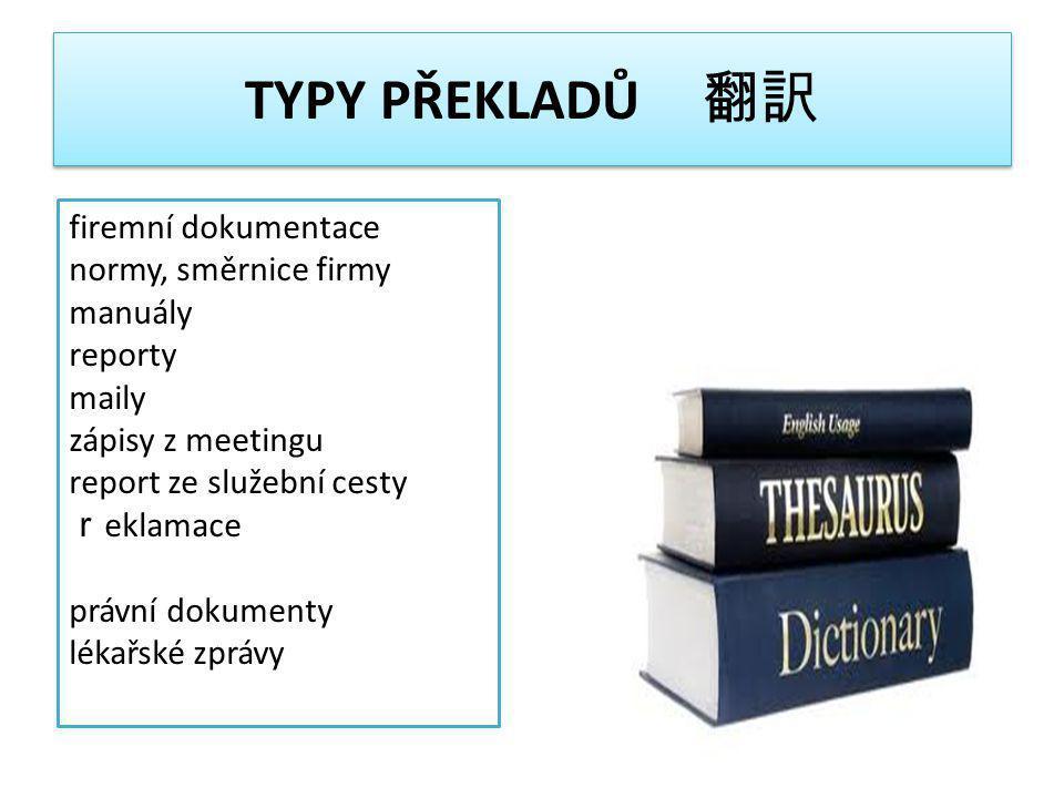 TYPY PŘEKLADŮ 翻訳 firemní dokumentace normy, směrnice firmy manuály reporty maily zápisy z meetingu report ze služební cesty r eklamace právní dokument