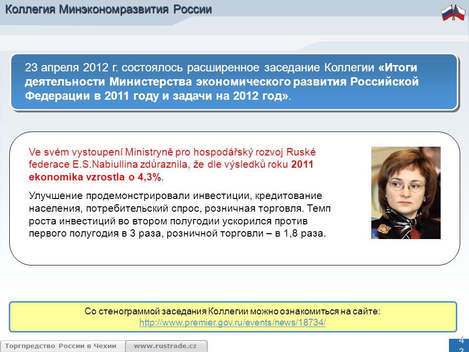 www.rustrade.cz Торгпредство России в Чехии Коллегия Минэкономразвития России 43 23 апреля 2012 г.