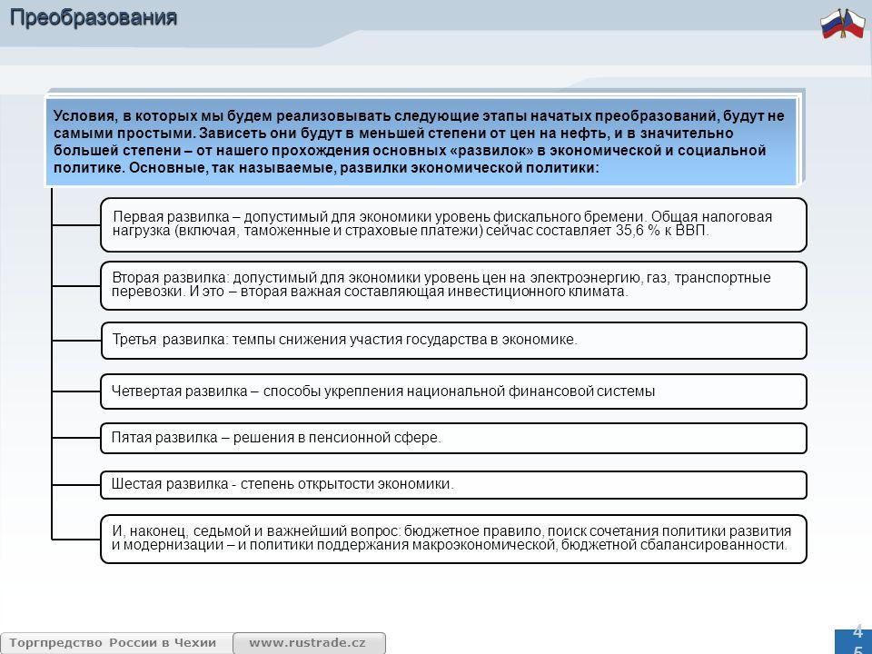 www.rustrade.cz Торгпредство России в ЧехииПреобразования45 Первая развилка – допустимый для экономики уровень фискального бремени.
