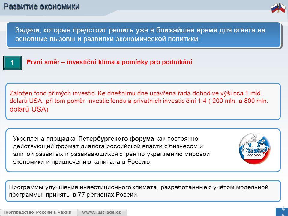 www.rustrade.cz Торгпредство России в Чехии 46 Задачи, которые предстоит решить уже в ближайшее время для ответа на основные вызовы и развилки экономической политики.